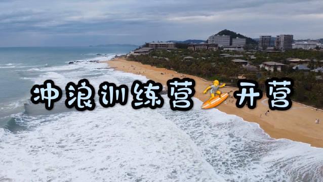 我第二期冲浪训练营12月29~1月1号的跨年训练营从接触这项运动