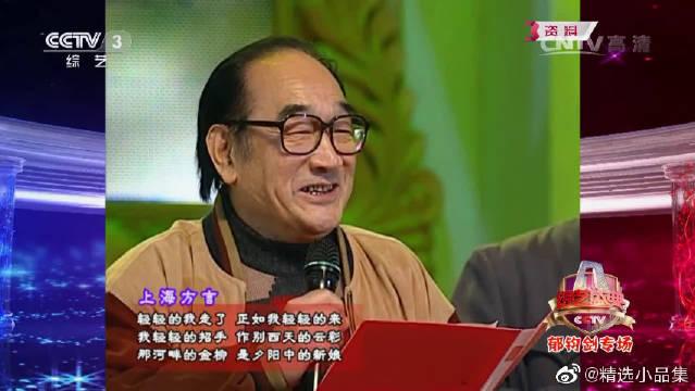 冯巩、严顺开、魏积安、李琦、奇志表演小品《方言与普通话》