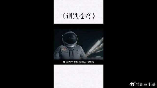 电影:一部科幻片,镜头感超强,推荐给你们