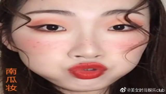 小眼睛单眼皮要怎么化妆才适合呢,敲可爱的晒伤南瓜妆是首选啦~