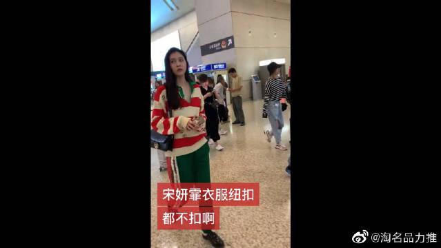 宋妍霏身穿一件红白条纹的Polo衫,没有扣纽扣,随意又性感