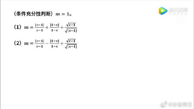 管理类联考综合能力数学题,前两项都是绝对值,后两项都是根号
