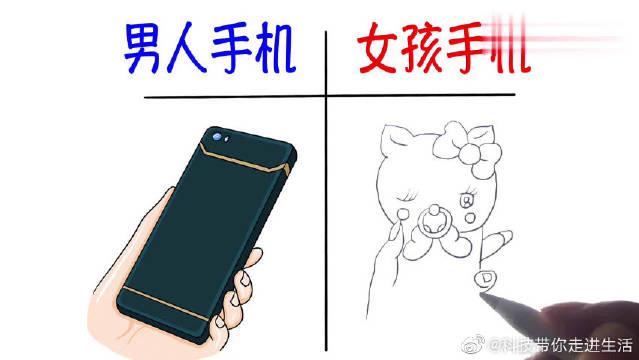 男女手机对比,太真实了