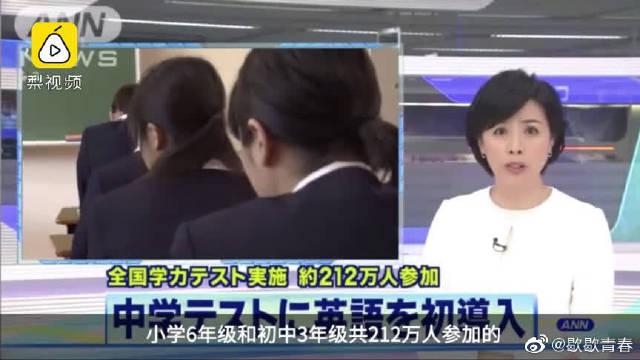 语数英齐聚!英语首次加入日本初三联考