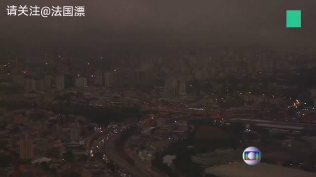 8月19日下午3点,巴西圣保罗,明明是白天却被黑暗所笼罩