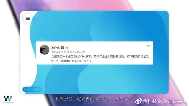 一加7T来了!刘作虎:全系标配90Hz带领行业进入流畅新纪元