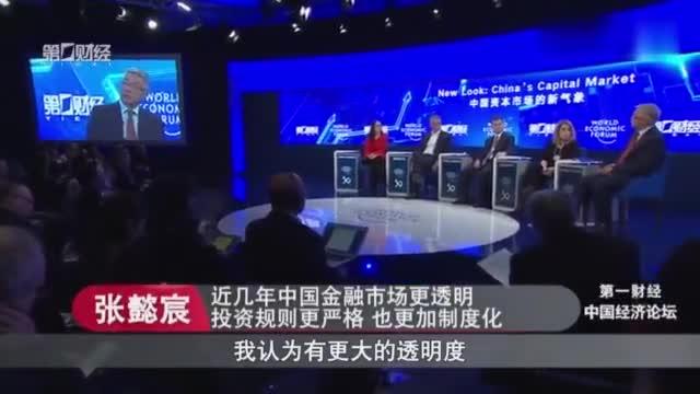 20200222《中国经济论坛》:中国资本市场的新气象