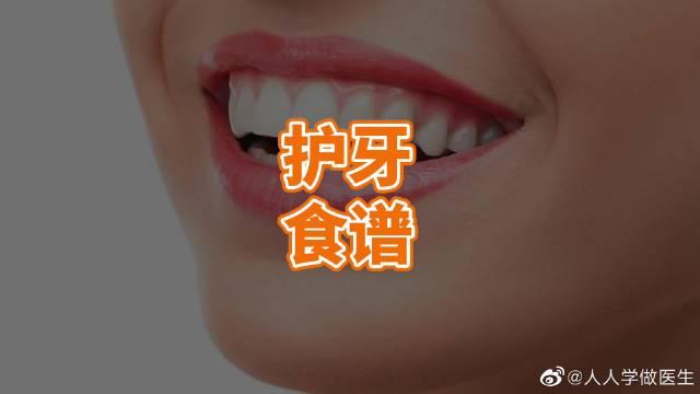 拔牙正畸之后如何吃?营养师的护牙食谱来啦!