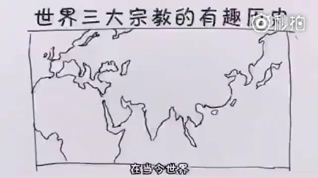 世界三大宗教的有趣历史,涨知识了