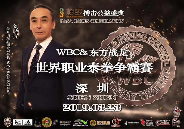 全美山东联合总会王立智燕志富两位侨领受邀出席职业泰拳争霸赛
