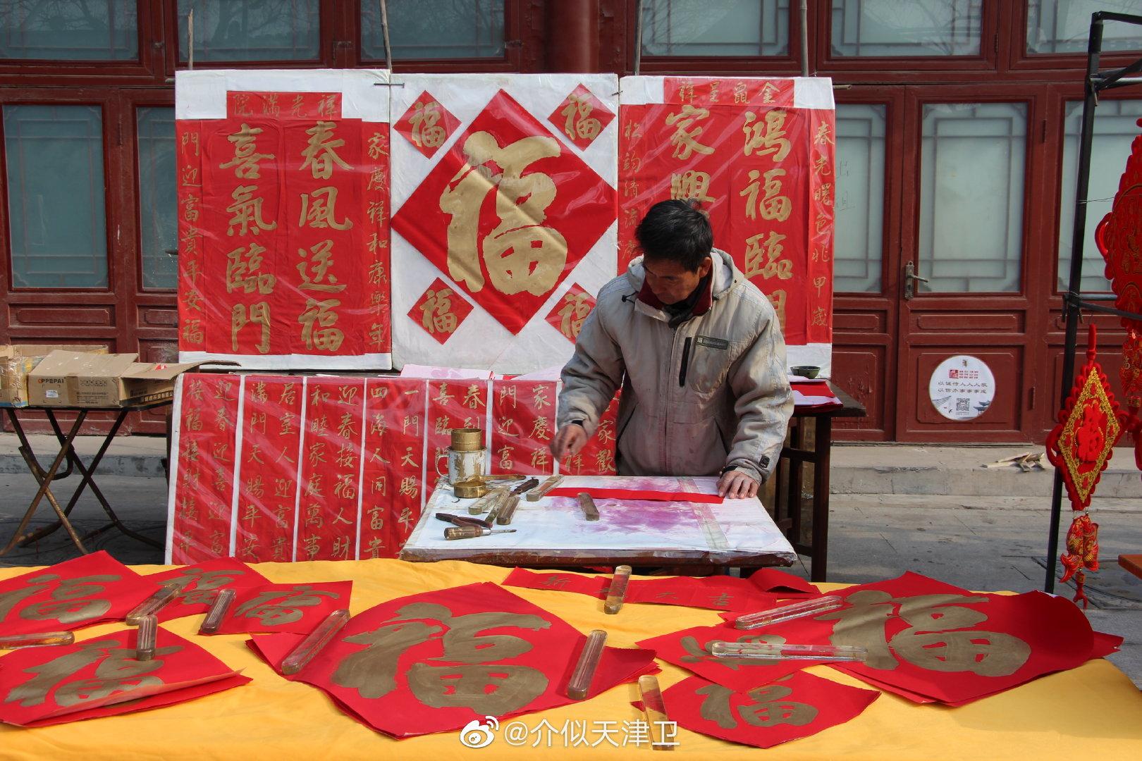 在杨柳青的2020年年货大街上我看到了这位现场写对联福字的大爷