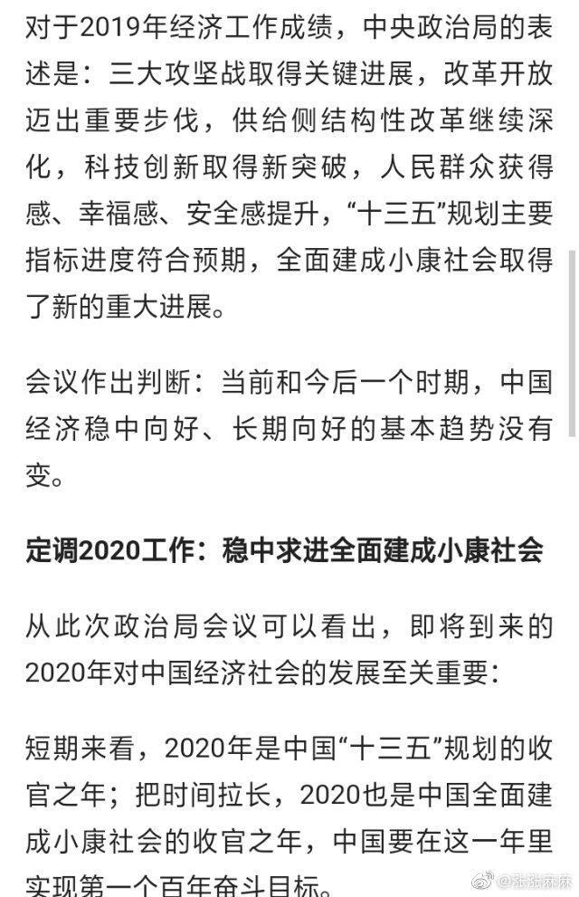 大会定调了,中国经济稳中向好、长期向好的基本趋势没有变
