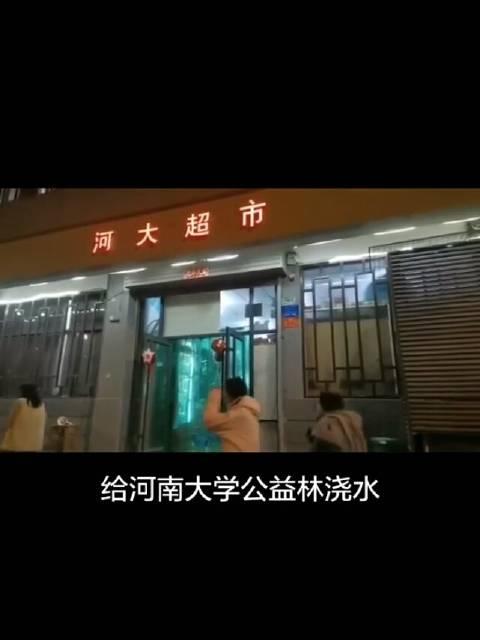 河南大学的超市太给力了:各位同学,给河南大学公益林浇水