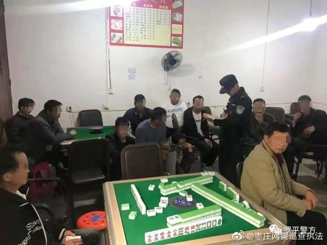 一涉赌人员将桌子踢坏,麻将室老板报案,一屋的涉赌人员全被查