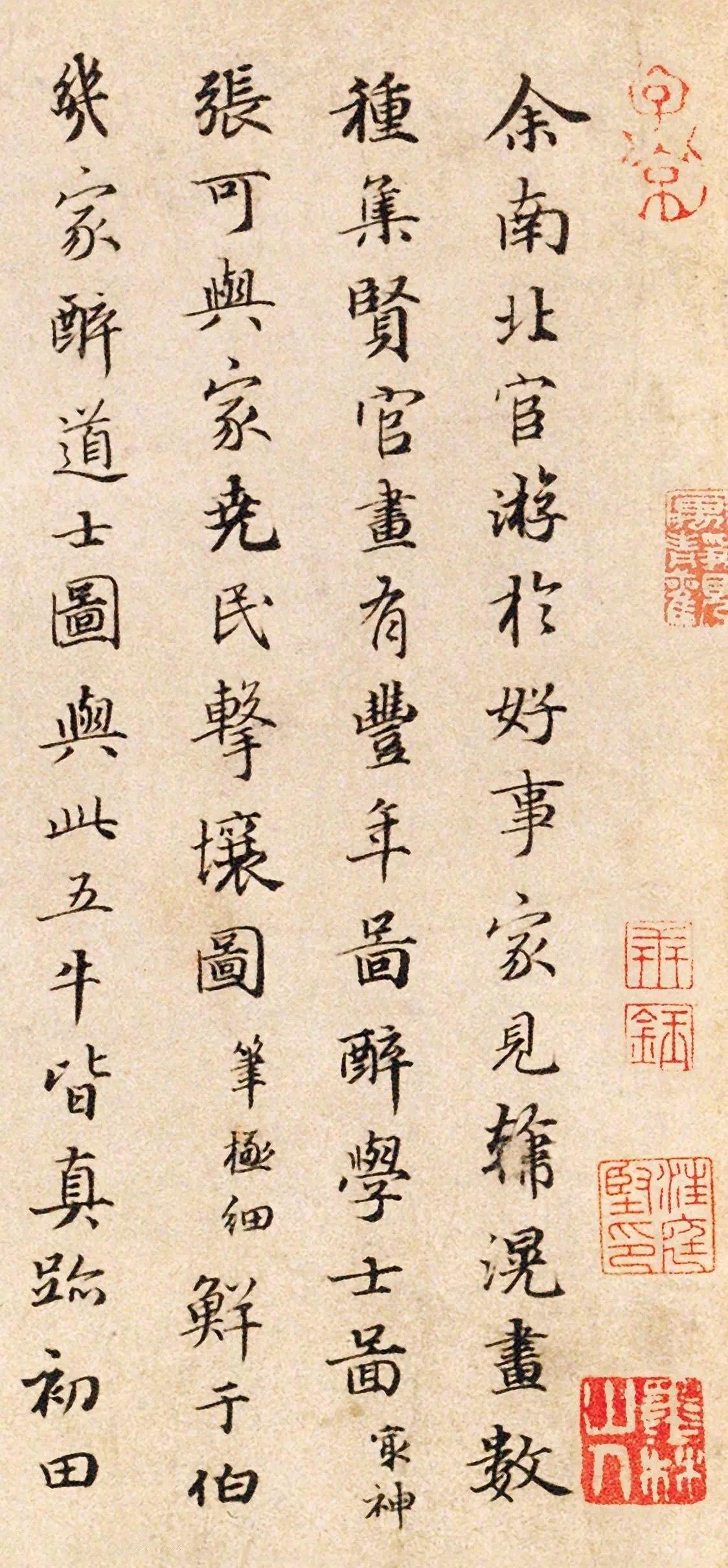 赵孟頫行书三次题跋《韩滉五牛图卷》,北京故宫博物院藏