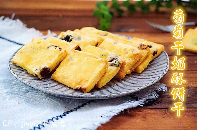 葡萄干奶酥饼干