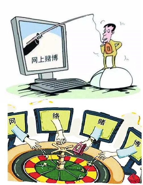 网赌危害毁一生 轻者负债累累 重者锒铛入狱 时刻警惕