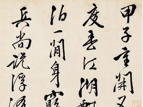 王穉登 万历己亥(1599年)作 行书七言诗卷 手卷