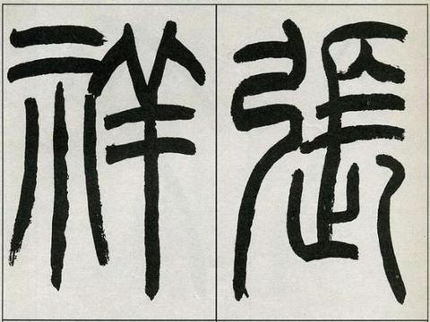 高式熊篆书《观月记》