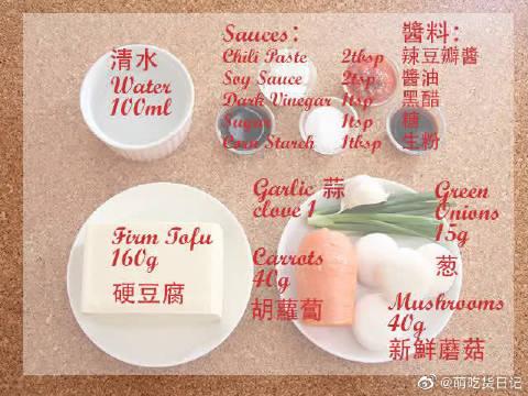 魚香豆腐教程,素食也能做出肉味!