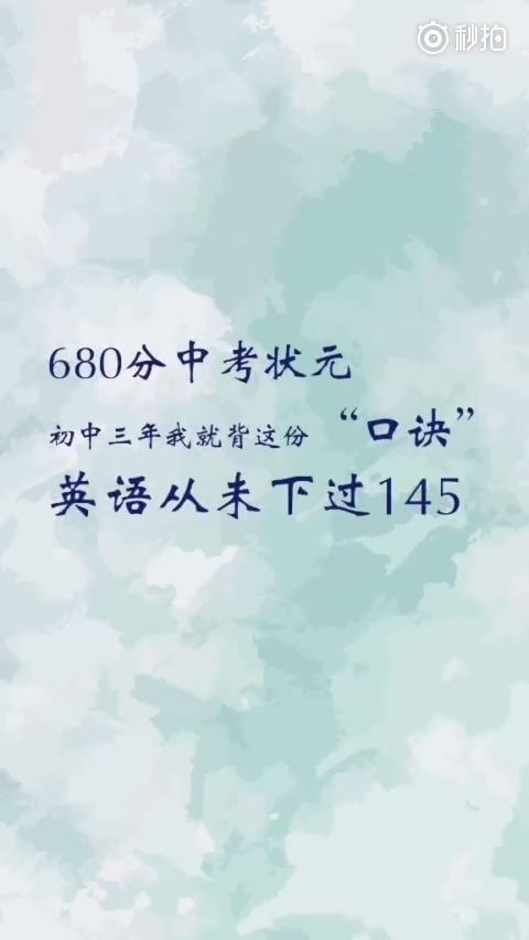 680分中考状元,初中三年我就背这份口诀,英语从未下过145!