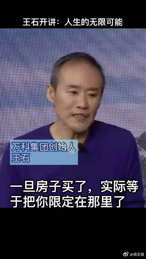 万科集团王石 :年轻人即使有钱买得起房也别急着买