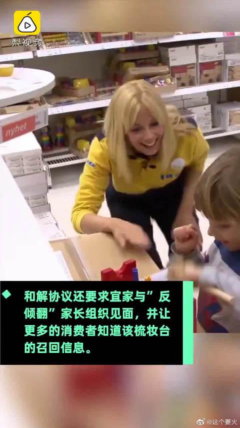 宜家抽屉柜压死男童赔偿3.2亿 曾在中国召回
