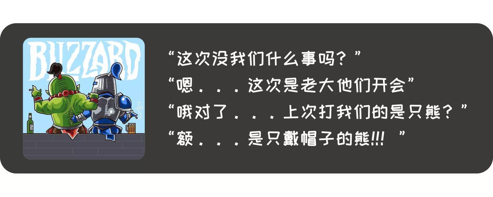 【暴雪x搜狗输入法表情征集】艾泽拉斯扛把子