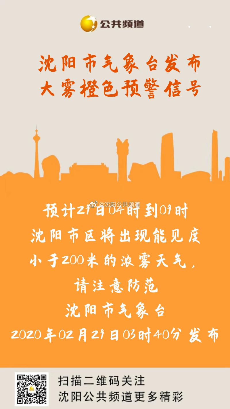 沈阳市气象台连续发布大雾橙色预警信号:预计29日04时到09时