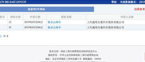 """五菱汽车在商标网注册""""秋名山神车""""是什么玩法?就为了蹭热点?"""