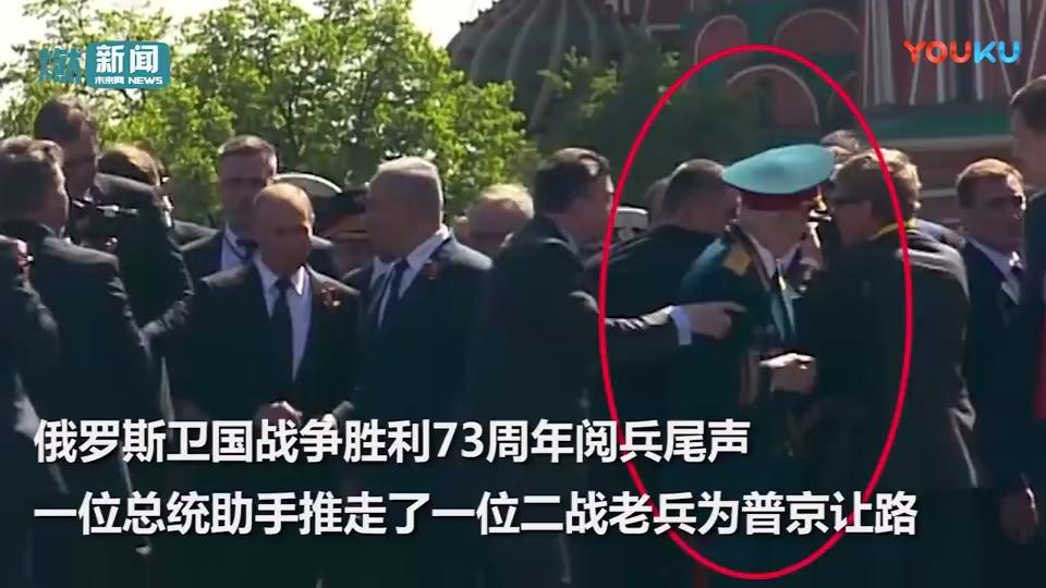 为给大帝让路二战老兵被推走 普京发现后转身邀其同行