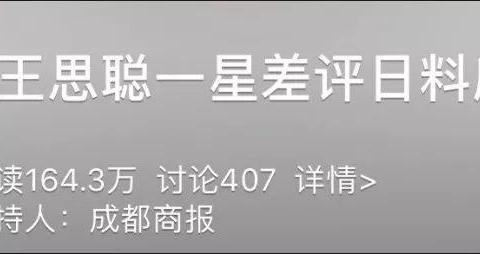 王思聪花1.5万吃日料给差评,店家表态
