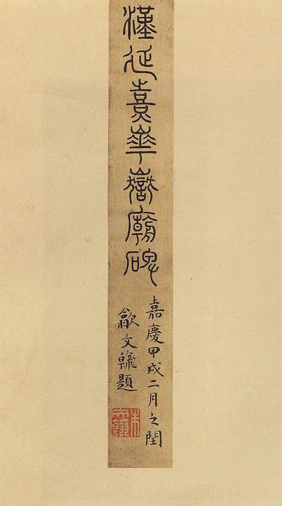 高清碑帖 | 汉隶精品《西岳华山庙碑》 (华阴本)01