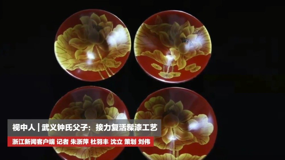 武义钟氏父子:接力复活髹漆工艺