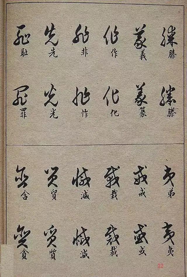 邓散木:草书的写法