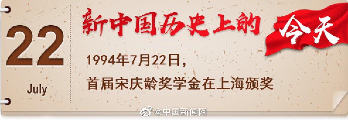 1994年中华人民共和国教育部和中国福利会共同创设了以宋庆龄名字命名