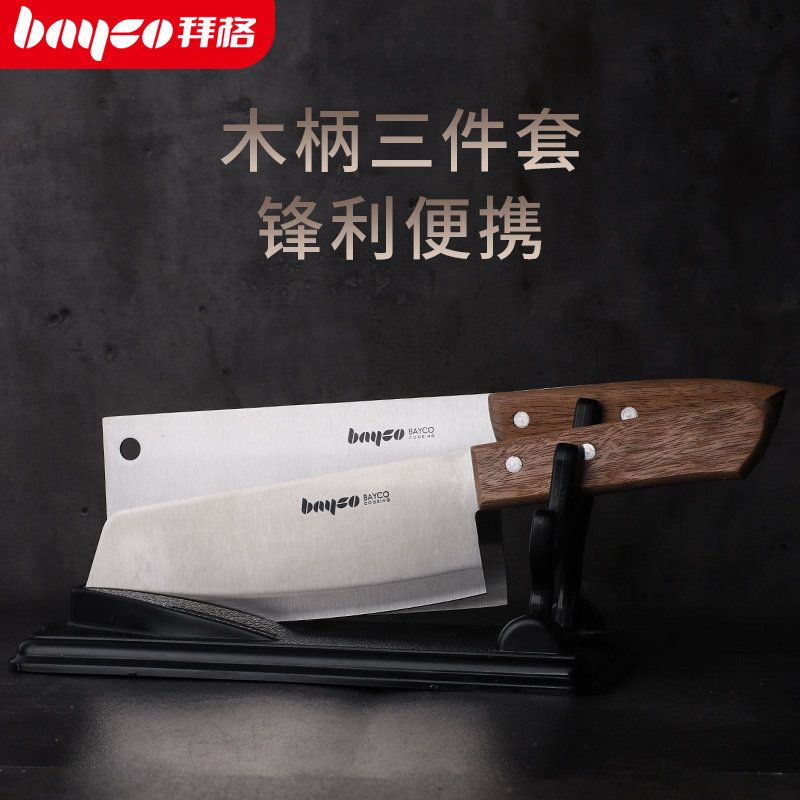 拜格菜刀家用厨房不锈钢锋利切片水果刀木柄超快切菜切肉刀具套装