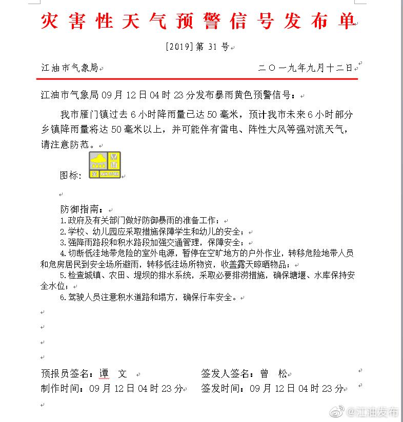 江油市气象局09月12日04时23分发布暴雨黄色预警信号