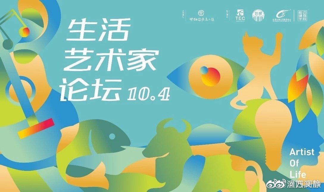 今天第三届腾冲稻花鱼节暨玛御谷生活艺术节开幕