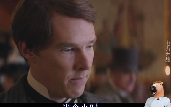 卷福荷兰弟,倾情演绎爱迪生的直流电与特拉斯的交流电之战