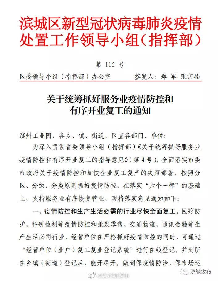 滨城区:关于统筹抓好服务业疫情防控和有序开业复工的通知
