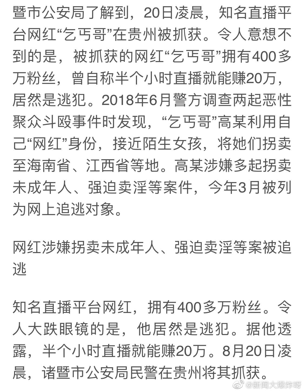 贵州百万粉丝 涉嫌拐卖未成年人和强迫卖淫