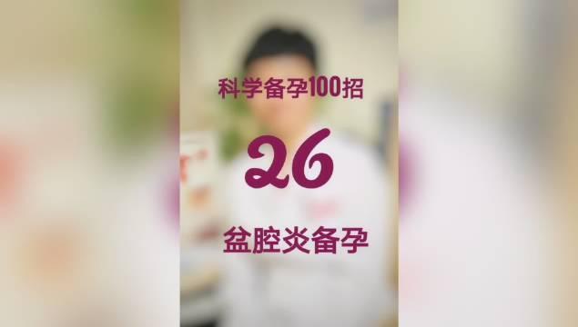 科学备孕100招(26/100)盆腔炎备孕 @健康医学酱