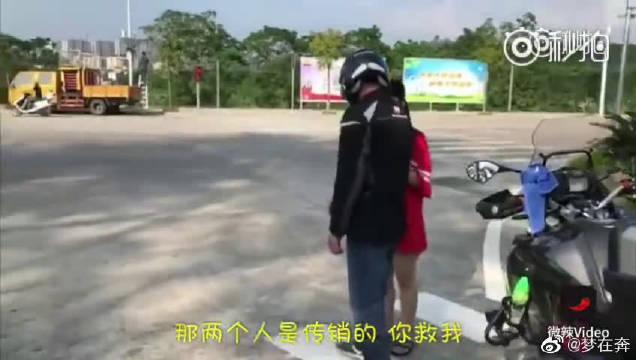 """""""那两人是传销的,救我""""!女孩逃离传销,摩托车骑手勇敢救下"""