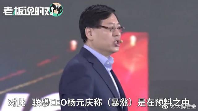 联想杨元庆发言惹众怒!同样的问题看看马云怎么回答!
