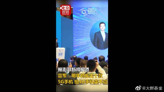 雷军怕明年4G手机卖不动?小米明年将推出超十款5G手机!
