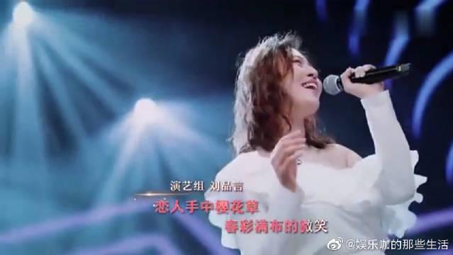 刘品言演唱《樱花草》,来了一波回忆杀,引全场大合唱