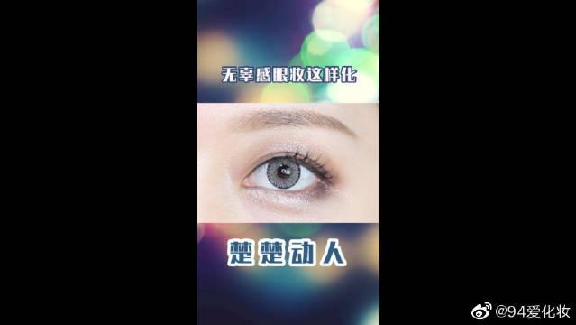 完美日记光影星河九色眼影盘教程,无辜狗狗眼妆画法!