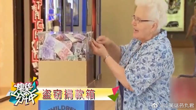 爆笑一分钟国外恶搞之大妈欲拿出捐款箱的钱,看看路人的反应!