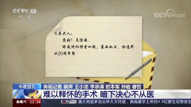 """父亲离世21年后,儿子写下这封""""和解信"""""""